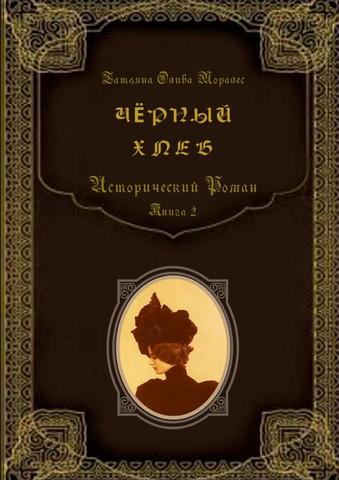 Чёрный хлеб. Исторический Роман. Книга 2
