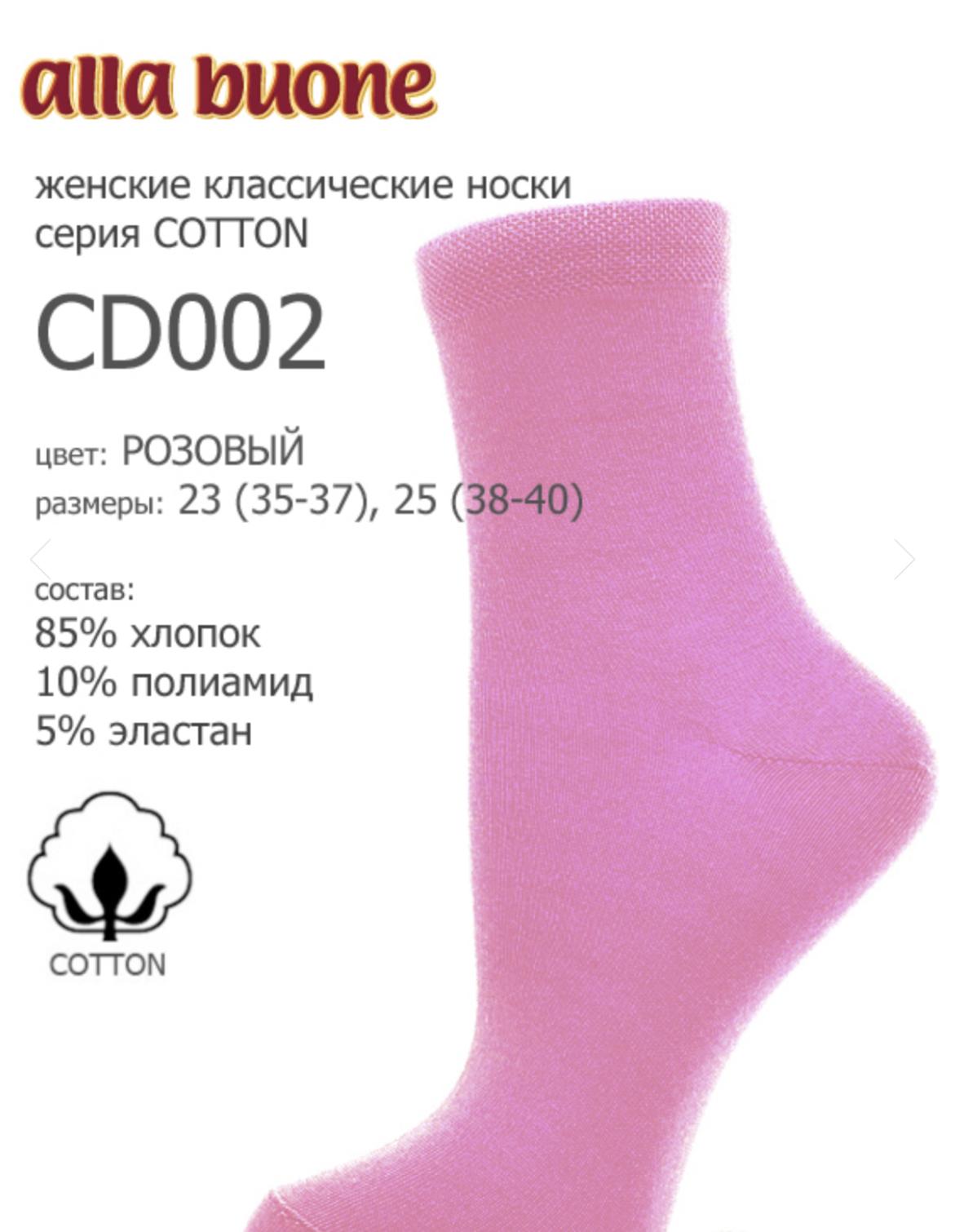 Носки женские ALLA BUONE CD002