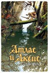 Атлас и Аксис. 1-я книга саги