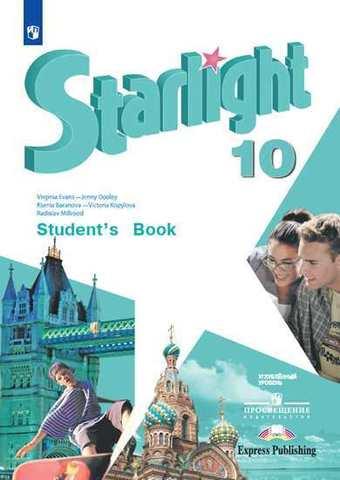 Starlight 10 кл. Звездный английский 10 класс. Баранова К., Дули Д., Копылова В. Учебник. 2021