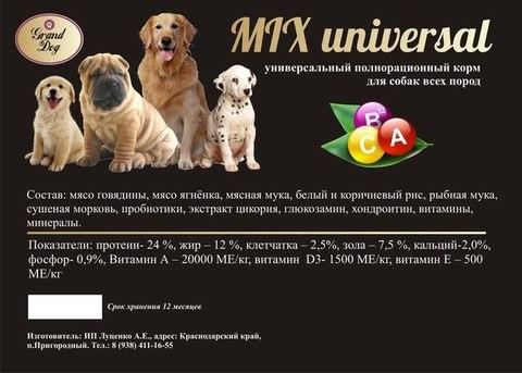 Grand Dog Mix Universal