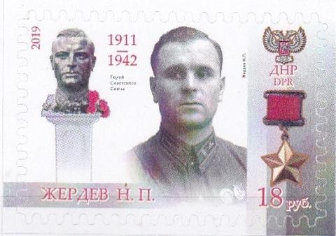 Почта ДНР (2019 05.24.) Жердев Н.П.
