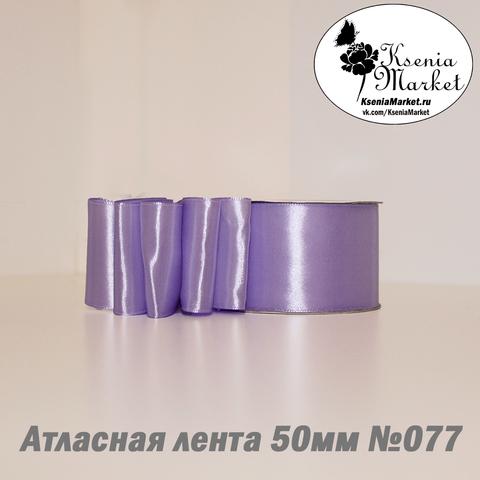 Атласная лента 50мм 27метров №077 (сирень)