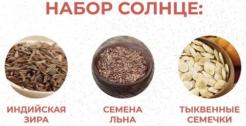 НАБОР СОЛНЦЕ: Индийская зира, Семена льна, Тыквенные семечки
