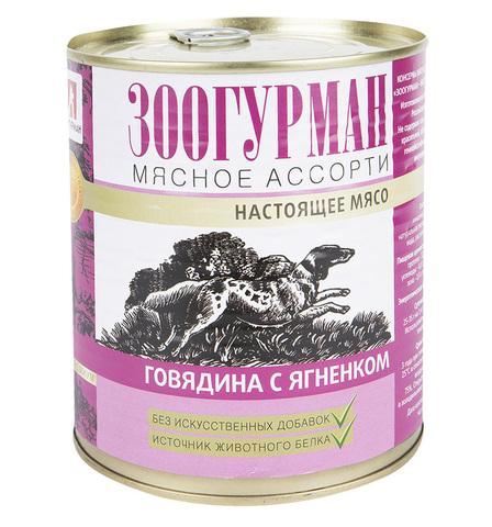 Зоогурман Мясное ассорти Консервы для собак с ягненком (Банка)