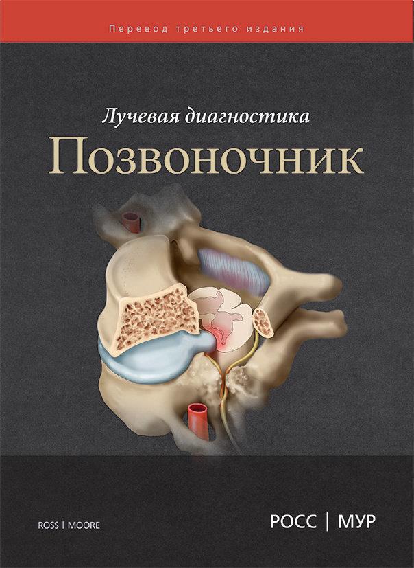 Лучшие книги по нейрохирургии Лучевая диагностика. Позвоночник luch_diagn_pozv.jpg