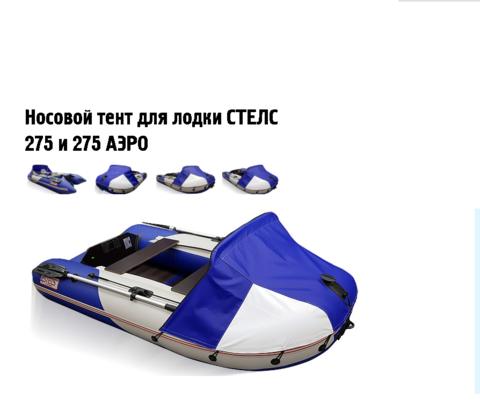 Носовой тент для лодки СТЕЛС 275 и 275 АЭРО