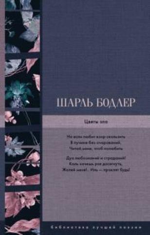 Цветы зла | Бодлер Ш.