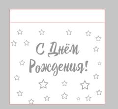 Наклейка на коробку, С Днем рождения! Звезды серебро, 1 шт.