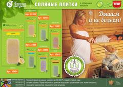 Соляная плитка с эфирным маслом «Эвкалипт», 200 г