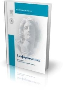Оториноларингология Блефаропластика (серия Эстетическая медицина) + DVD Блефаропластика__серия_Эстетическая_медицина____DVD.jpg