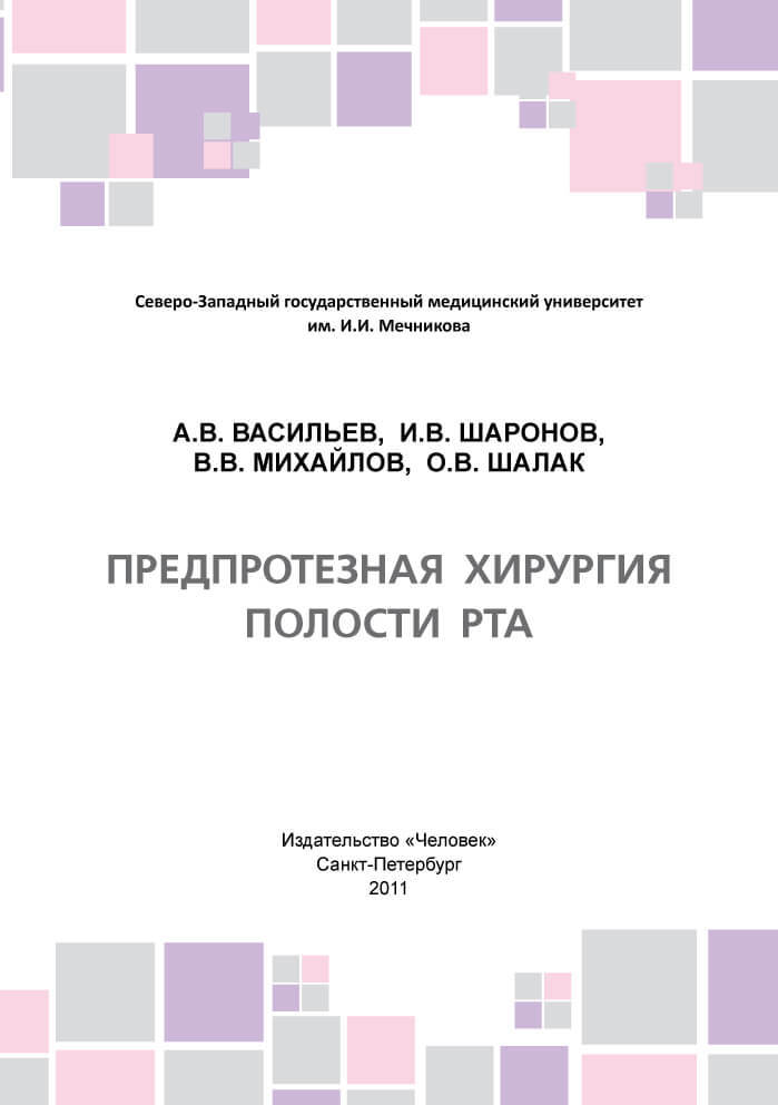 Хирургия Предпротезная хирургия полости рта predprotezn_xururg.jpg