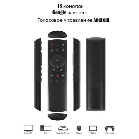 Air Mouse G20S пульт управления для ТВ приставок
