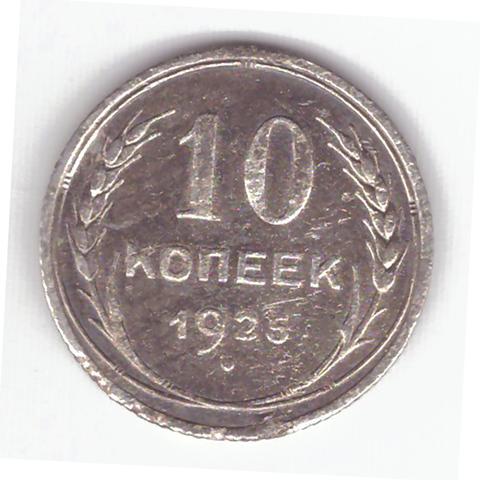 10 копеек 1925 года F №8