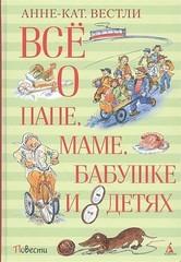 Всё о папе, маме, бабушке и 8 детях, (Всё о...)