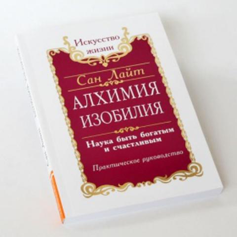 Книга  Сан Лайт. Алхимия изобилия