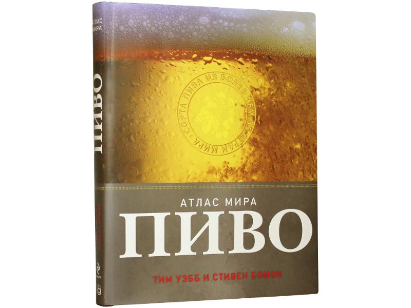"""Литература Книга """"Пиво. Атлас мира"""" Стивен Бомон,Тим Уэбб 239_G_1353087110473.jpg"""