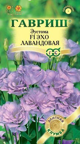 Семена Эустома Эхо лавандовая, Одн