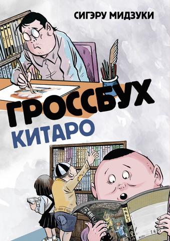 Гроссбух Китаро (Эксклюзивное издание для «Чук и Гик»)