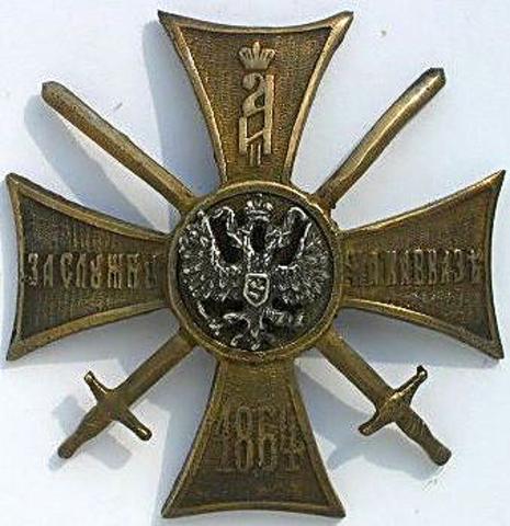 """Памятный крест """"За службу на Кавказе"""""""