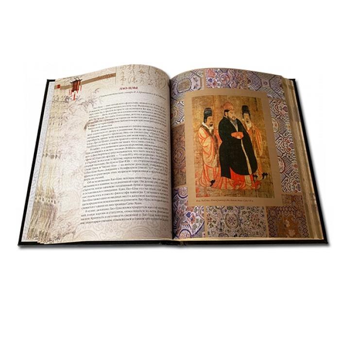 Книга Пути. Лао-Цзы