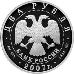 2 рубля. 100-летие со дня рождения конструктора С.П. Королева. 2007 год. Proof