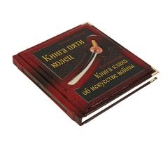Книга Пяти Колец. Книга клана об искусстве войны.
