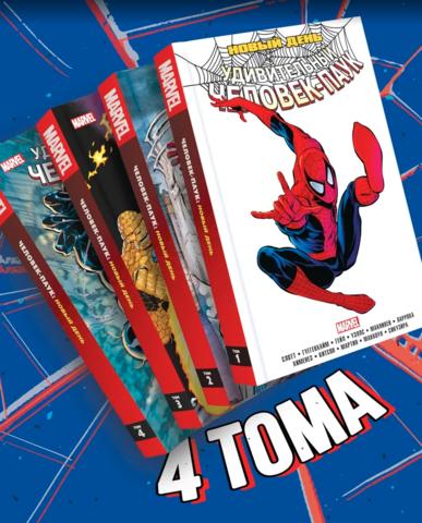 Комплект комиксов Удивительный Человек-Паук: Новый день. (Том 1-4)