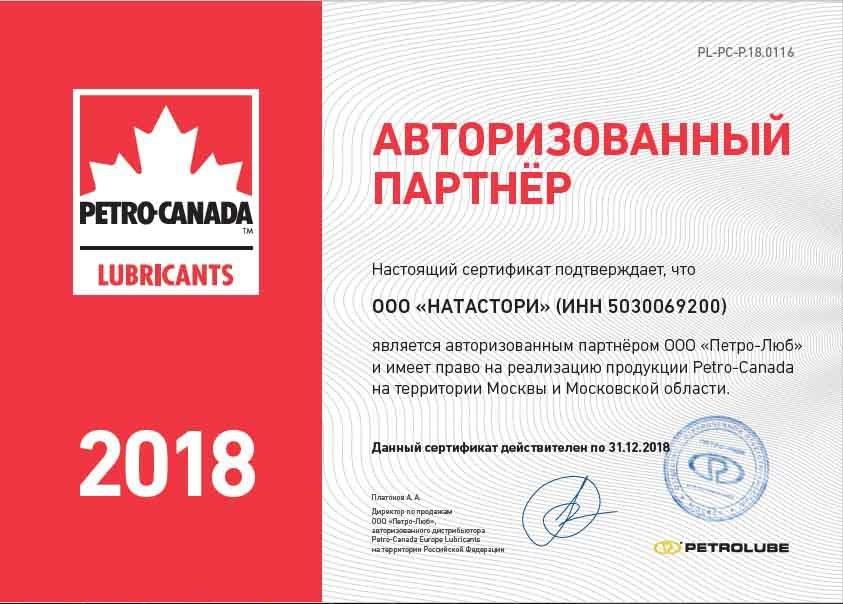 Сертификат Авторизованного Партнера Petro-Canada