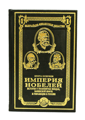Империя Нобелей. История о знаменитых шведах, бакинской нефти и революции в России.