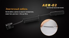 Выносная кнопка Fenix AER-02