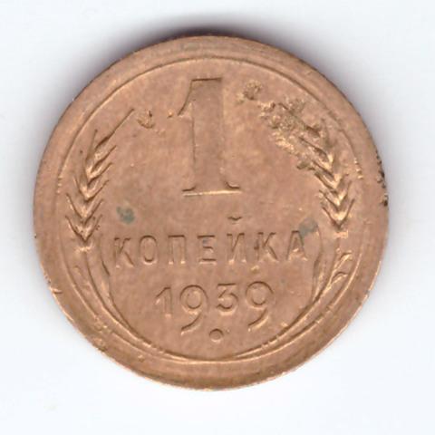 1 копейка 1939 г. СССР. F-VF