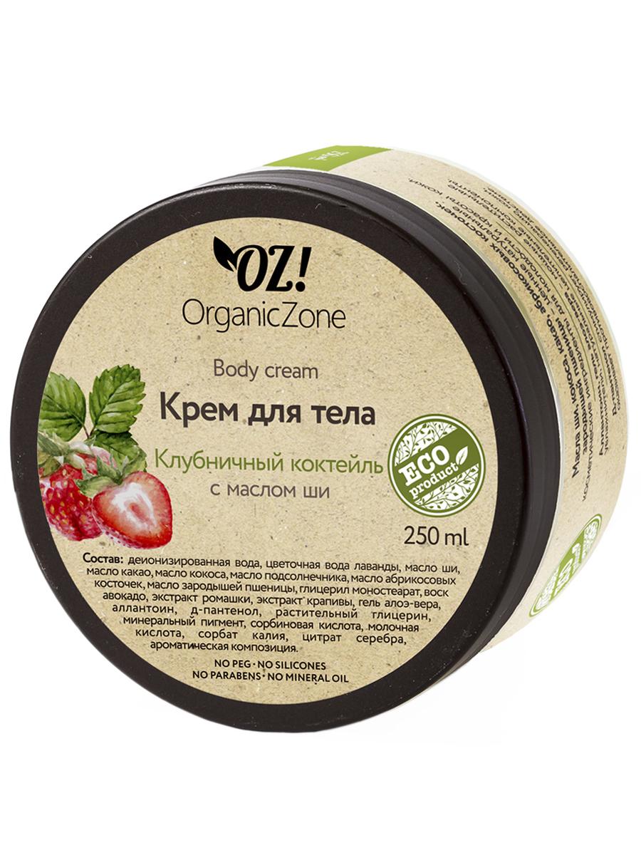 Крем для тела «Клубничный коктейль»  OrganicZone