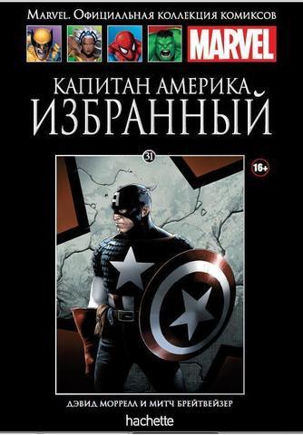 Ашет №31. Капитан Америка. Избранный (Б/У)