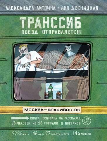 Транссиб. Поезд отправляется! (2-е издание)