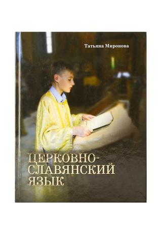 Миронова Т. Л. Церковнославянский язык