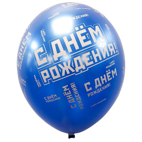 Воздушный шар с ДР Мужской стиль (Синий)