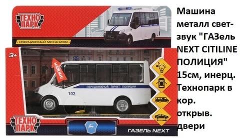 Машина Газель NEXTCITI-15SL-POL Полиция