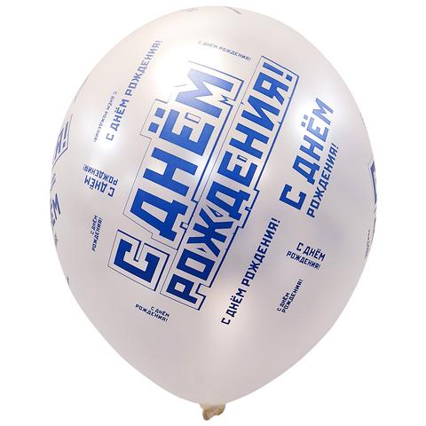 Воздушный шар с ДР Мужской стиль (Белый)