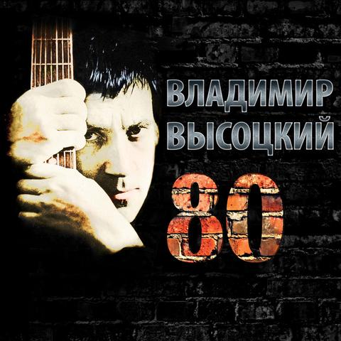 Владимир Высоцкий – Высоцкий 80 (Digital)