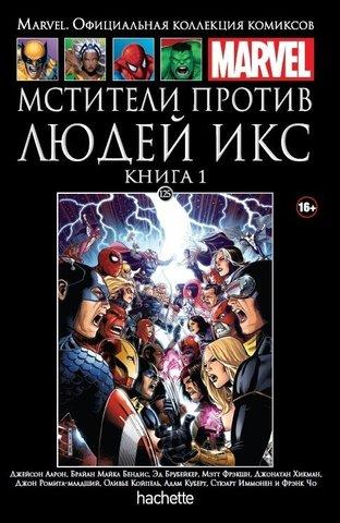 Ашет №125 Мстители против Людей Икс. Книга 1