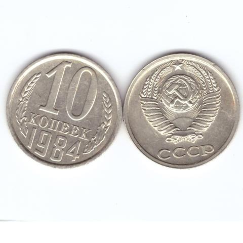 10 копеек 1984 года. VF-XF
