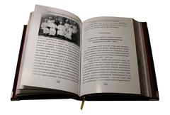 Настольная книга руководителя.