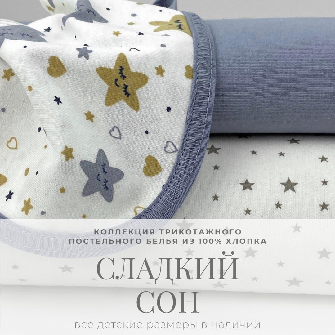 СЛАДКИЙ СОН - Детская наволочка  40х60