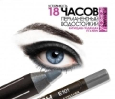 Водостойкий карандаш для век E101