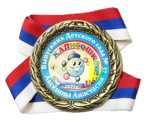 Медаль индивидуальная выпускнику д/с с номером и именем (Капитоша)
