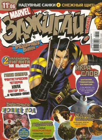 Marvel: Зажигай с нами! №11'06