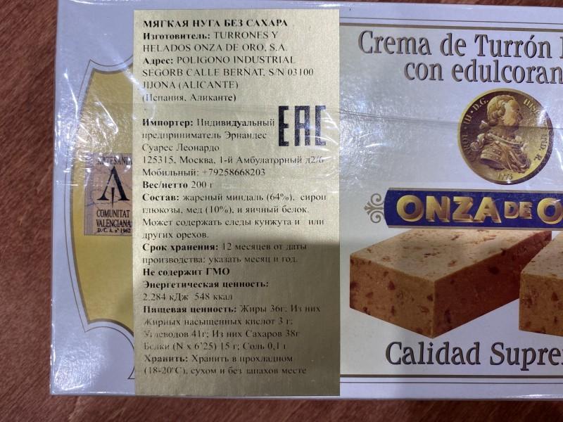 Turrón de crema Мягкая НУГА б/сахара 200гр Испания