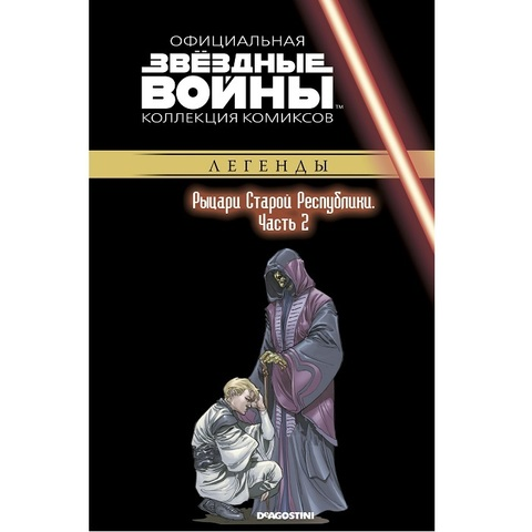 Звёздные Войны. Официальная коллекция комиксов №62