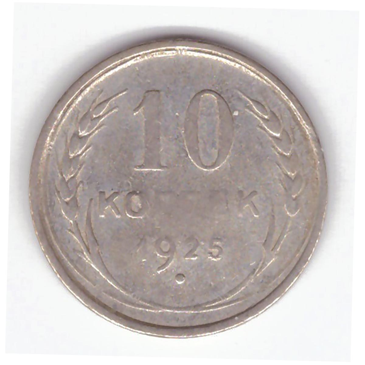 10 копеек 1925 года F №9